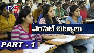 Tips & Tricks for TS EAMCET 2016 | N. V. Ramana Rao Suggestions | Part - 1 | TV5 News