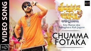 Chumma Fotaka | SitaRama nka Bahaghara Kali Jugare | Video Song | HD | Sabyasachi Mishra | Manesha