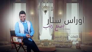 اوراس ستار_ مثل الملح ذاب (Oras sattar - Mal7 Thab - 2018 (Official Audio