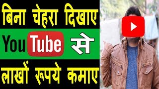 How To Make Money On Youtube Without Showing Your Face | Start Youtube Without Showing Face