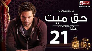مسلسل حق ميت - الحلقة الحادية والعشرون - بطولة حسن الرداد - Haq Mayet Series Episode 21