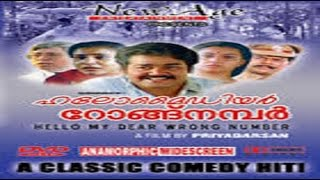 Hello My Dear Wrong Number | Malayalam Full Movies | Malayalam Movie Online | Mohanlal | Lizy