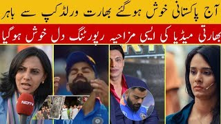 Indian Media Funny Reporting   Indian Media Angry on india team   Mussiab Sports  