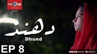 Dhund  Episode 8  Mystery Series  TV One Drama  10th September 2017 uploaded on 20-01-2018 11834 views
