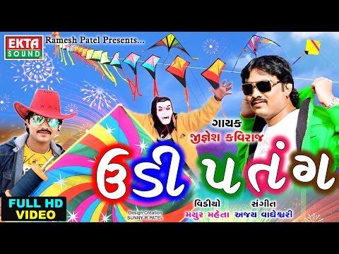 Xxx Mp4 Udi Patang FULL HD VIDEO Jignesh Kaviraj Special Uttarayan Song Super Hit Comedy Video 3gp Sex