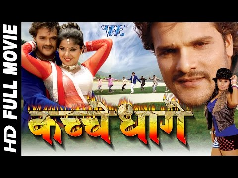 कच्चे धागे || Super hit Full Bhojpuri Movie || Kachche Dhaage || Khesari Lal Yadav - Bhojpuri Film