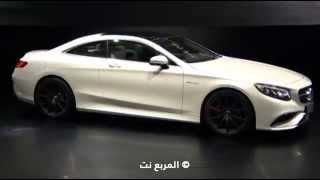 "مرسيدس اس 63 كوبيه AMG 2015 ""تقرير ومواصفات واسعار"" Mercedes S63 Coupe"