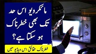 The Dangers of Microwave Oven and Utensils Used In It | Microwave Ke Nuqsanaat | The Urdu Teacher