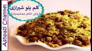کلم پلو شیرازی | Kalampolo shirazi