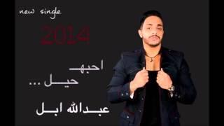 عبدالله ابل - احبه حيل /  2014 Abdallah Ebel - Hobaha Hayel