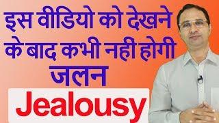 ईर्ष्या से छुटकारा कैसे पाएं? How to get rid of jealousy?