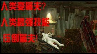 【解说拒绝黎明杀机】1599章 人类变屠夫?人类最强技能压倒屠夫!