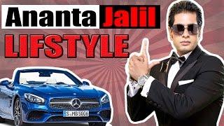 অনন্ত জলিল এর আয় কত? । গাড়ি । বাড়ি । Daily Lifestyle Of Ananta Jalil ।