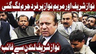 Nawaz Sharif, Maryam Nawaz & Capt. Safdar indicted by accountability court - Express