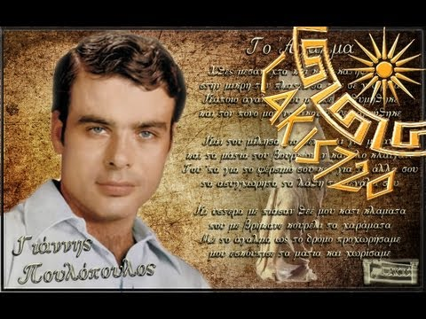 Yiannis Poulopoulos To Agalma The Statue & Greek & English Lyrics HD by LAKIS720 08.07.2012
