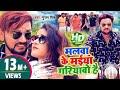 #VIDEO | मालवा के मइया गरियावो हैं | Gunjan Singh का मगही गाना | New Magahi Song 2020