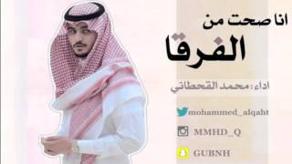 """#شيلة_انا صحت من فرقا_""""اداء"""":محمد القحطاني2016"""