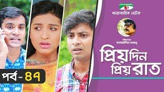 Priyo Din Priyo Raat | Ep 47 | Drama Serial | Niloy | Mitil | Sumi | Salauddin Lavlu | Channel i TV