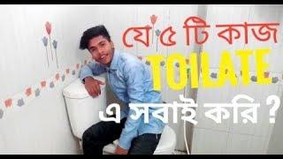 Bengalis in Toilate | NeHan Afrad | Bangla funny video 2018 | new Video 2018 | Bangla funny video