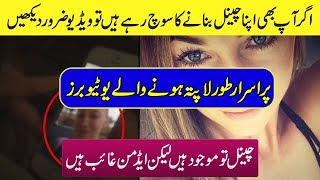 Mysteries Of The Internet - Youtubers That Went Missing - Purisrar Dunya