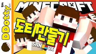 도티가 되다!? [도티 만들기: 원 커맨드블럭] 마인크래프트 Minecraft - DDotty with ONE COMMAND BLOCK - [도티]