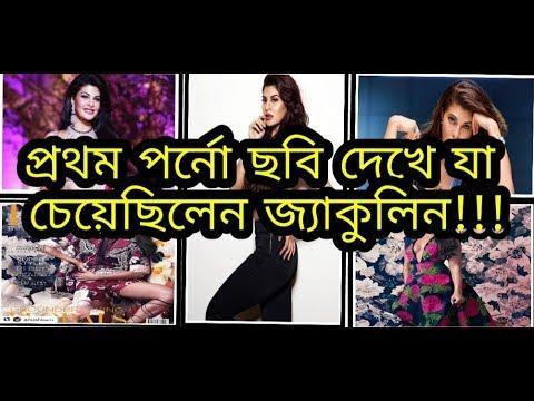 Xxx Mp4 প্রথম পর্নো ছবি দেখে যা চেয়েছিলেন জ্যাকুলিন Prothom Porn Cone Dekhe Ja Ceyecilen Jacqueline 3gp Sex