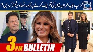 News Bulletin | 3:00pm | 23 July 2019 | 24 News HD
