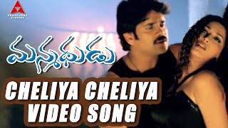 Cheliya Cheliya Video Song || Manmadhudu Movie || Nagarjuna, Sonali Bendre, Anshu