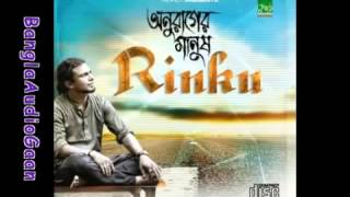 O Sathi Ft Rinku   Anurager Manush Album   Bangla Folk Song 2014