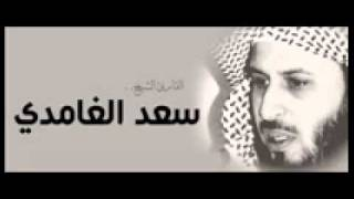 سورة آل عمران كاملة للشيخ سعد الغامدي