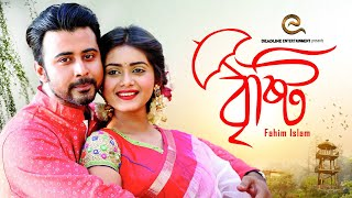 Brishty | BAAK (Online Film 2017) | Afran Nisho & Tanjin Tisha | Fahim Islam | Bangla New Song 2017