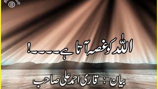 Qari Ahmed Ali Flahi (Allah ko gussa ata he) New Qari Ahmad Ali  falahi Byaan)