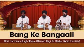Bhai Harcharan Singh Khalsa | Bang Ke Bangaali (Shabad) | Kutta Raaj Bahaliyai