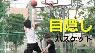 目隠しバスケットボール1on1対決!!