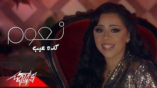 Naaoum - Keda Eib   Music Video - 2019   نعوم - كده عيب