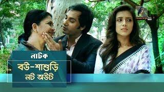 Bou Shashuri Not Out | Bidya Sinha Meem, Shajal, Parveen Sultana Diti | Natok | Maasranga TV | 2018