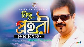 Kumar Bishwajit - Kichu Prohori | Bosonto Chuyeche | Soundtek