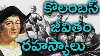 కొలంబస్ జీవితం.. ఊహించని రహస్యాలు పూర్తి వివరాలతో   Columbus LIfe HIstory In Telugu Full Video
