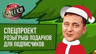 Подарки и Сюрпризы на Новый Год 2019 - КОНКУРС от Деда Мороза | СПЕЦПРОЕКТ Лиги Смеха 2018