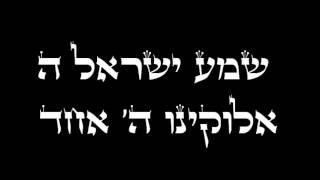 CHEMA  LE UN selon le RAMHAL par le rav Mordekhai Chriqui