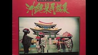 沖縄県民謡集 Okinawa Folk Song「 出演:城間徳太郎 と 照喜名朝一」