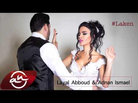 Layal Abboud & Adnan Ismael - Laken 2016 // ليال عبود وعدنان إسماعيل - لكن