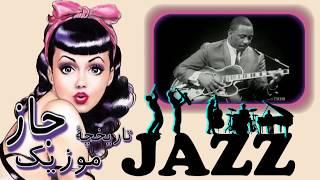 Iran, JAZZ History,  مریم عرفان « موزيک جاز » ؛