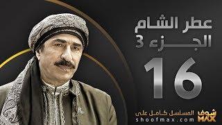 مسلسل عطر الشام الجزء الثالث برومو الحلقة 16 - شاهدها كاملة وبالمجان على موقع Shoofmax.com