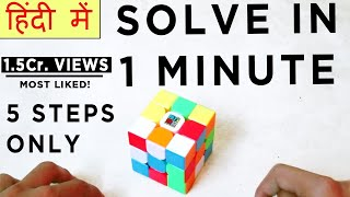 How To Solve 3*3 Rubik's Cube In 1 Minute   Solve a Rubiks Cube Easily in 5 steps - HINDI
