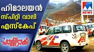 Himalayan spit vally escape adventures journey in Fasttrack    Manorama News