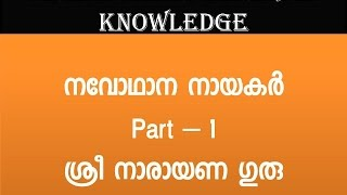 Sree narayana guru - Malayalam general knowledge