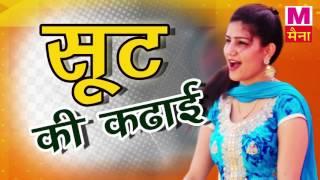 Suit Ki Kadhai    सूट की कढ़ाई     Shikha Raghav     Sapna    Haryanvi New Songs   