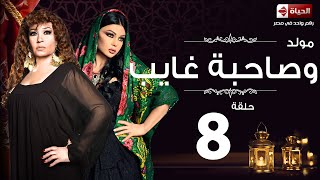 مسلسل مولد وصاحبه غايب - الحلقة الثامنة - Mouled w sa7bo 3