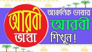 Arabic Dialect Practice with Bangla video Tutorial –  Learn Arabic to Bangla Dialect Practice.